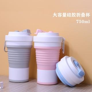 【現貨】送吸管和金屬掛勾 750ml硅膠折疊水杯 折疊咖啡杯 環保隨行杯 運動水壺 折疊杯 搖搖杯 旅遊矽膠水杯 伸縮杯