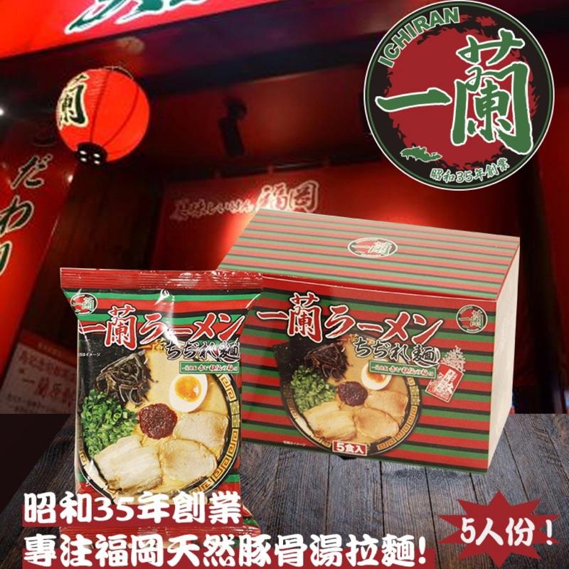 《現貨與預購》🍜日本ICHIRAN一蘭拉麵(一盒五入)直麵/泡麵