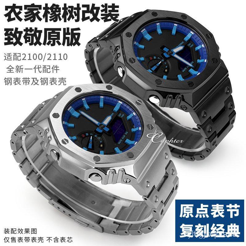 Miiu鐘錶 卡西歐ga2100改裝配件 農家橡樹改裝表殼改錶帶 ga2110手錶改裝件