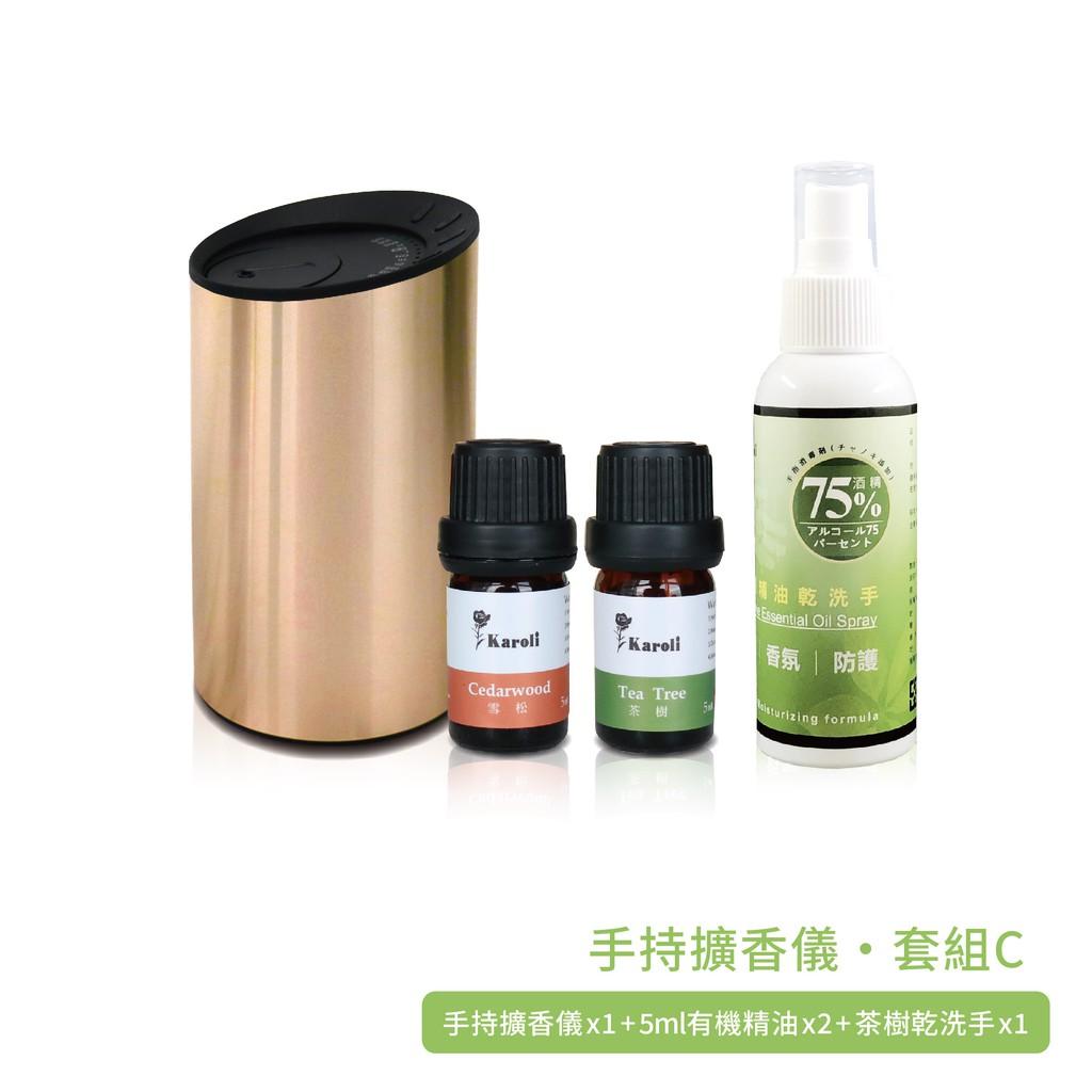 【karoli】手持擴香儀+有機精油5ml*2 贈茶樹抗菌乾洗手噴霧 情人節禮物/USB充電/車用香氛/車內空氣清淨化