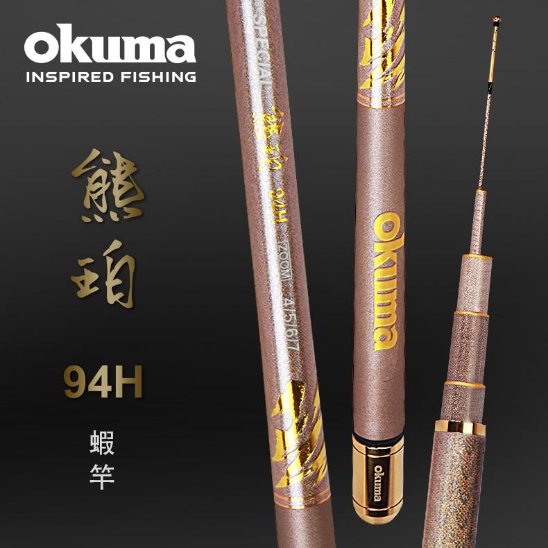 OKUMA - 熊珀II 94H 泰國蝦竿