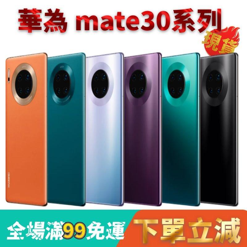 全新 華為mate30 HUAWEI MATE30PRO  mate30Pro 6.53吋OLED超曲面屏 三攝 5G