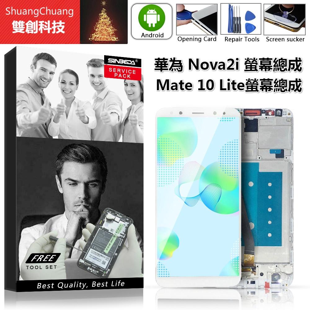 😍臺北雙創😍 適用於華為Nova2i 華為Mate10 mate10青春版 螢幕總成 面板總成 觸控顯示內外屏一體