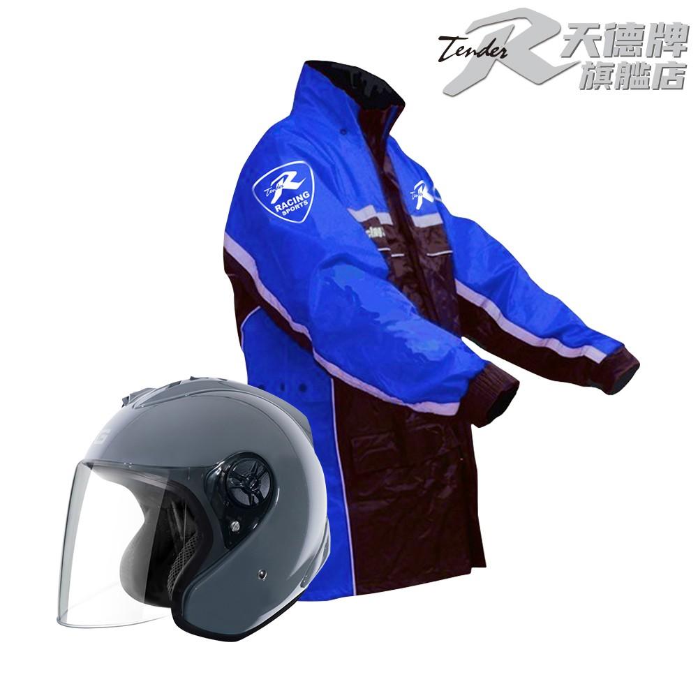 【天德牌】R帽 3/4罩安全帽(亮面款)鋼鐵灰+R5兩件式風雨衣-藍(新版)