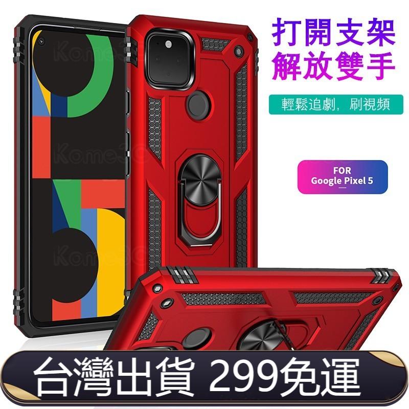 熱賣現貨】谷歌 Pixel 5 4A 4 XL Pixel5 Pixel4A 5G 軍工防摔 車載 硬殼 手機殼 保護殼