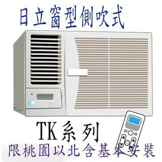 【電器宅急便】日立 定頻單冷左吹窗型冷氣/ 測吹 RA-22TK/  RA-28TK (限桃園以北基本安裝) 新北市