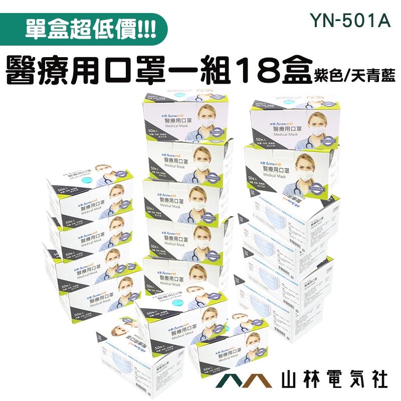 台灣現貨+發票 醫療口罩 醫用口罩 淨新醫療口罩 立體口罩 口罩 平面口罩 成人口罩 淨新口罩 50入裝 / 共18盒