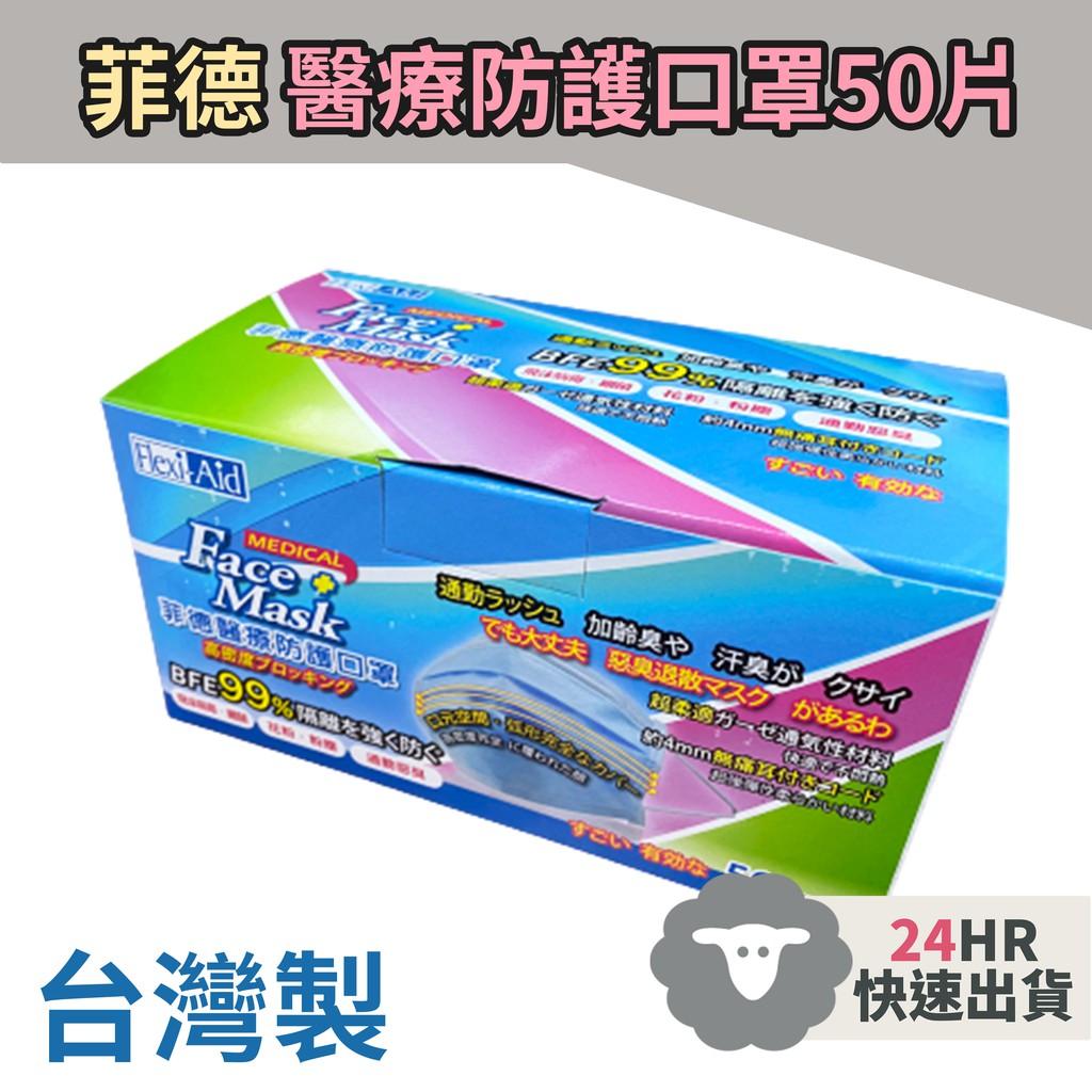 {羊羊SHOP}現貨 菲德 台灣製 成人醫療防護口罩 50片/盒 天空藍 醫療 醫用口罩 萊潔