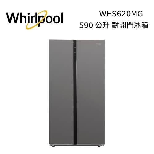 Whirlpool 惠而浦 WHS620MG 590公升對開門冰箱【私訊再折】