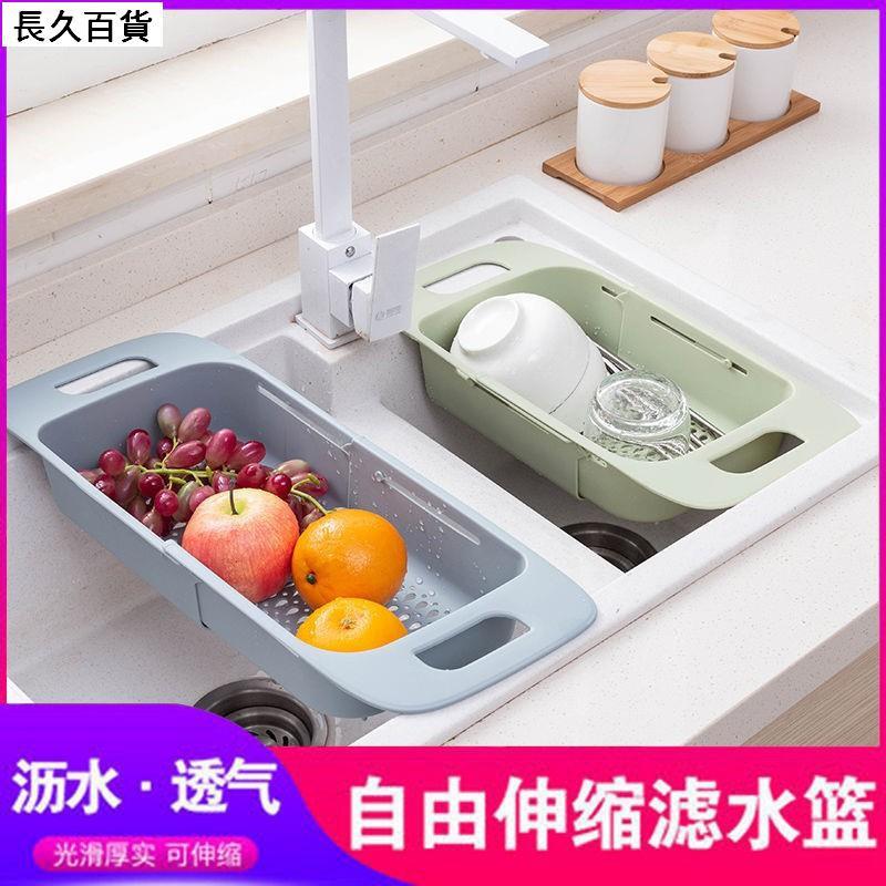 [] 可伸縮水槽瀝水架塑料洗菜盆瀝水籃淘菜籃子廚房水槽洗碗池置物架不鏽鋼碗架 碗架 瀝水碗架 杯架