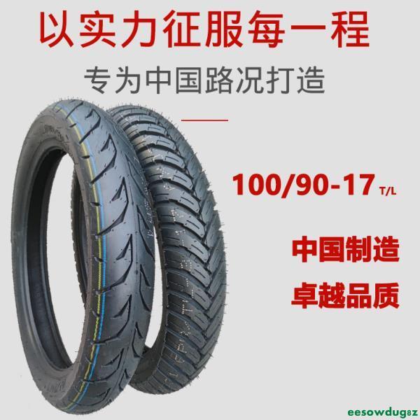 加厚耐磨摩托車真空胎100/90-17半熱熔100-90-17飛尚17寸防滑輪胎