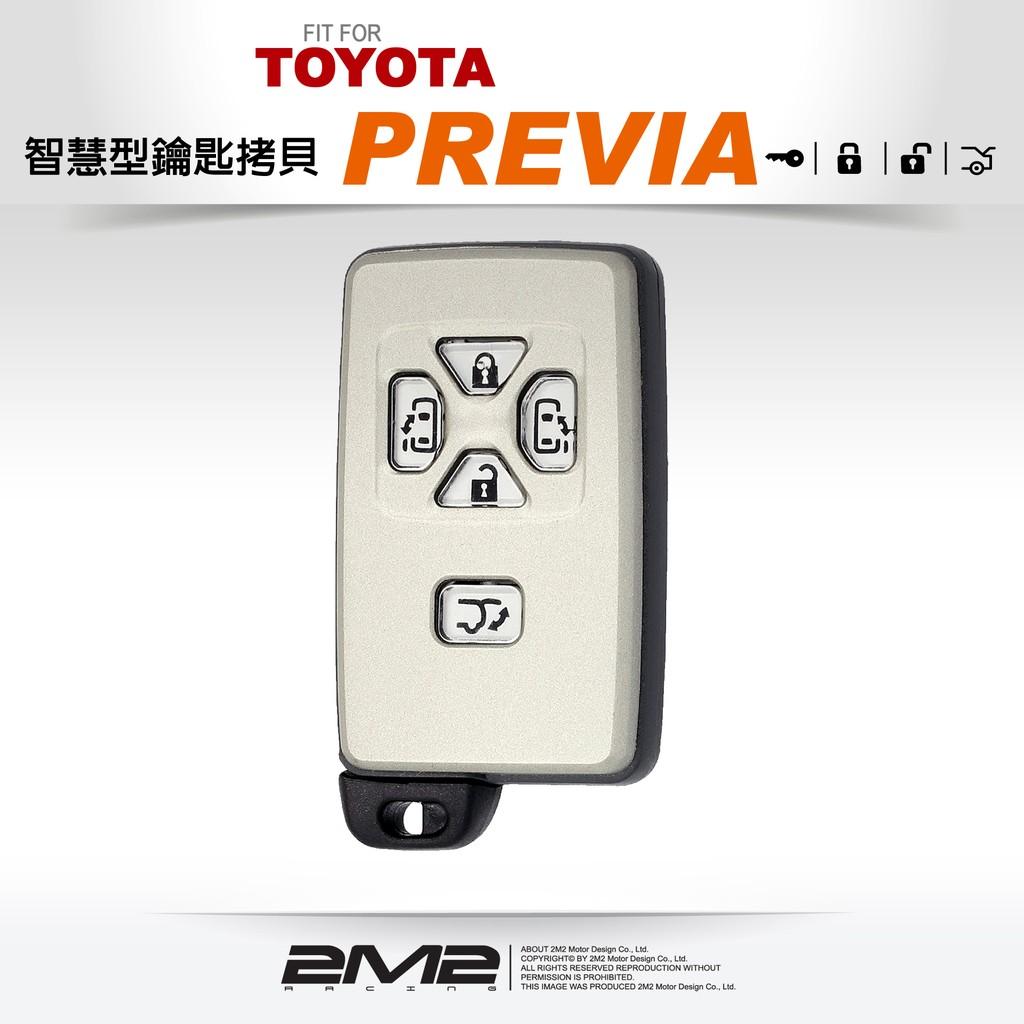 【2M2】TOYOTA PREVIA 豐田感應式鑰匙 全新匹配 免回原廠設定 智慧型鑰匙製作 智慧型鑰匙拷貝