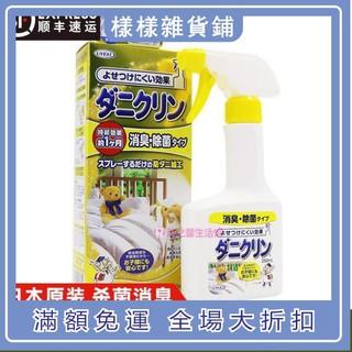 【樣樣~】~熱銷!!熱銷日本原裝UYEKI除螨蟲噴霧劑除粉塵防螨蟲過敏殺螨除菌除臭250ml 新北市