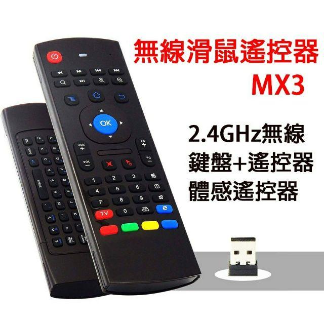 【現貨在台+免運】 MX3體感遙控器 適用任何盒子 空中飛鼠 安博盒子/千尋盒子/小米盒子遙控器 無線滑鼠 體感滑鼠