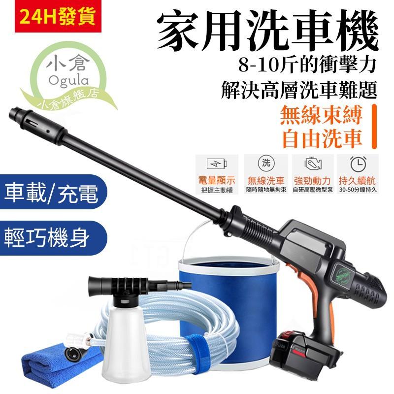 園林澆水機 多功能便攜式清洗機 高壓清洗機 高壓水槍 洗車機 多功能居家實用工具