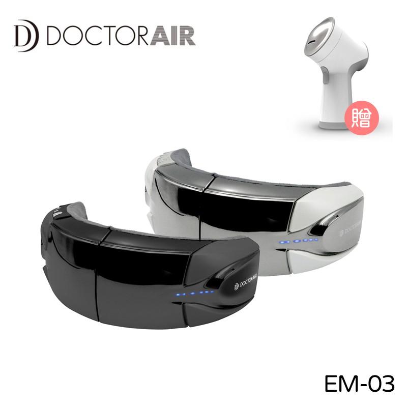 【DOCTOR AIR】EM-03 3D 眼部按摩器【贈6S手足修磨儀】