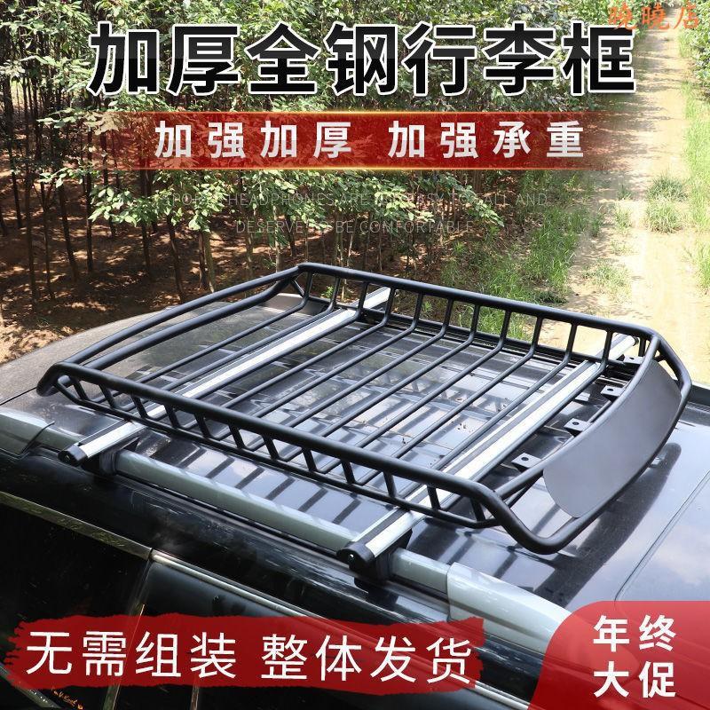 新品熱銷 《車頂行李箱》福斯Tiguan三菱Outlander 通用行李架車頂架框 曉曉店