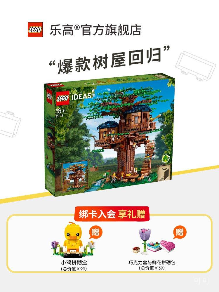 2021新款LEGO現貨 21318樹屋成年高難度積木 pTiV