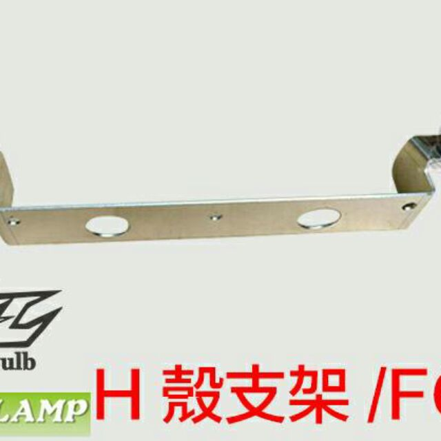 Force H殼強化支架