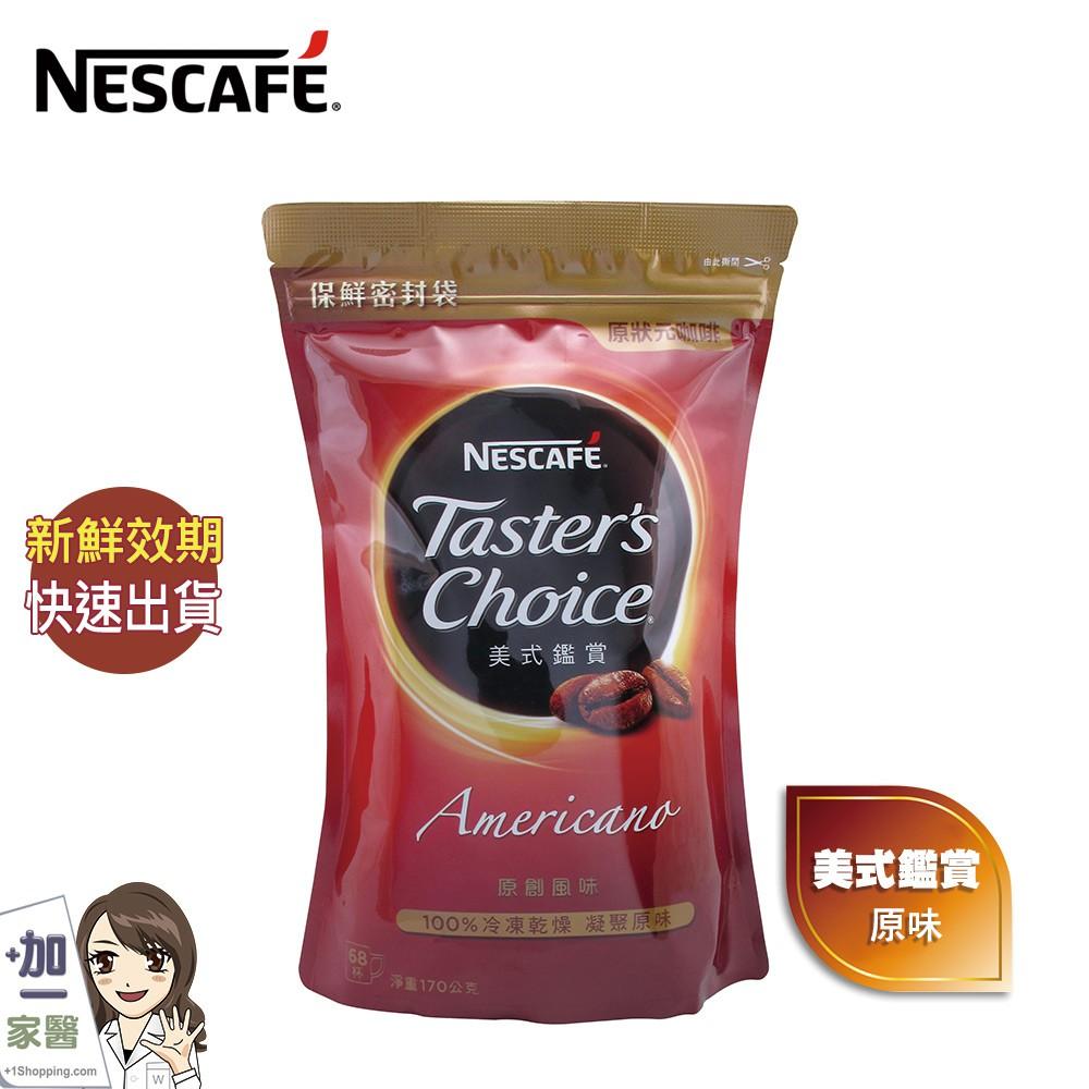 雀巢 Nestle 美式鑑賞咖啡補充包 170g 最新效期 (原狀元咖啡)