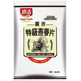 廣吉特級燕麥片 500g/ 袋  【大潤發】 新北市