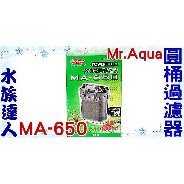 【水族達人】水族先生Mr.Aqua《MA-650多功能圓桶過濾器》高流量、低噪音!