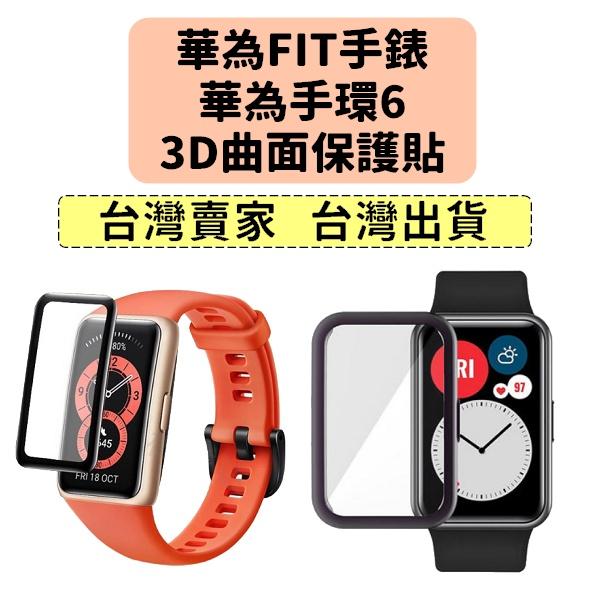 台灣出貨 華為手環6 華為fit 華為Watch fit手錶 曲面3D保護貼 FIT手錶 保護貼,FIT貼