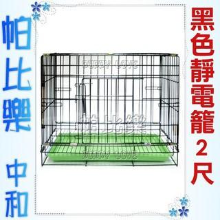 帕比樂-[ 免運費 ]黑色靜電烤漆摺疊籠【2呎】, 貨色齊全, 便宜實用 狗籠 新北市