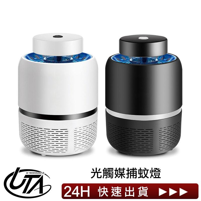 【直購價】5W高功率激光媒滅蚊燈 (兩色可選)無輻射 靜音嬰孕婦 電子驅蚊器LED補蚊器防蚊燈
