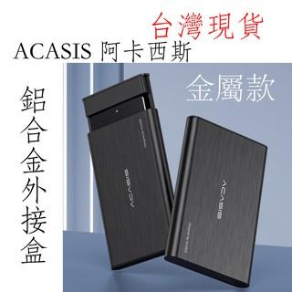 現貨 Acasis 阿卡西斯 USB3.0 2.5吋 硬碟外接盒 7mm 9.5mm新版免工具 鋁合金 JMS578晶片 臺北市