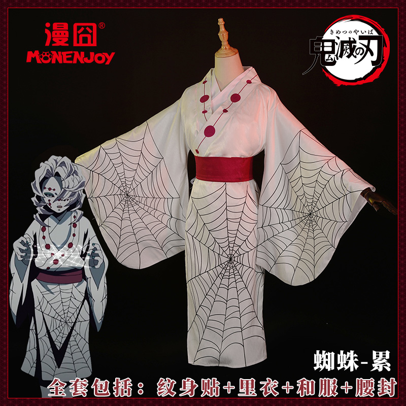 【COS節日變裝】鬼滅之刃 累 十二鬼月 蜘蛛鬼累 和服 cos服裝 現貨