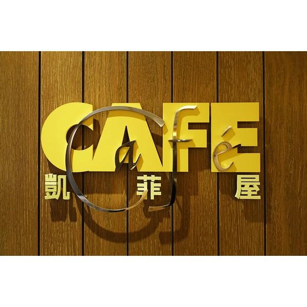 台北君悅酒店 凱菲屋週一至周五下午茶自助餐券 (效期110/05/31),可面交!! 面交於捷運七張站