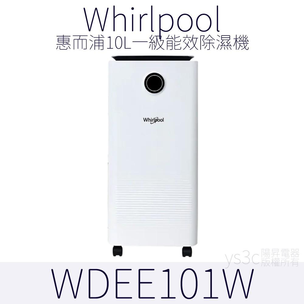 Whirlpool惠而浦 10L除濕機 101W (貨物稅減免900元)適用12坪 1級能效 10公升 除溼機