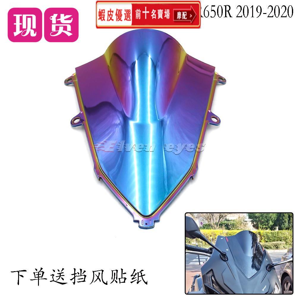 【台灣現貨】CBR500R CBR650R 19-20年 摩托車擋風玻璃 前風擋 擋風鏡 導流罩機車女神
