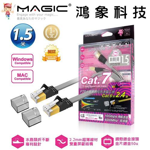 MAGIC 鴻象科技 1.5M Cat.7 FTP 光纖網路 極高速 扁平線 RJ45 網路線 (CAT7-F015S)