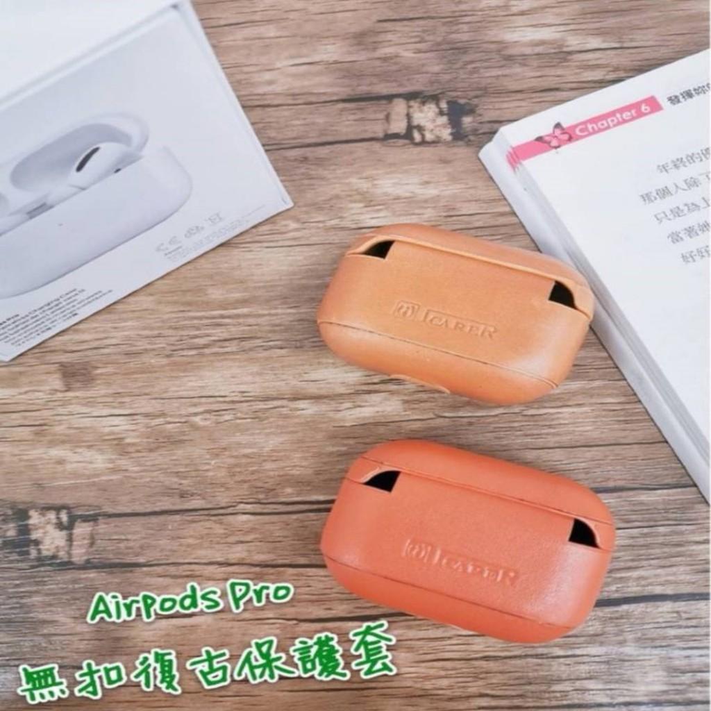 iCarer Airpods Pro 最夯熱銷款 復古無扣真皮保護套 APPLE 耳機保護套 耳機套 真皮耳機套 保護套