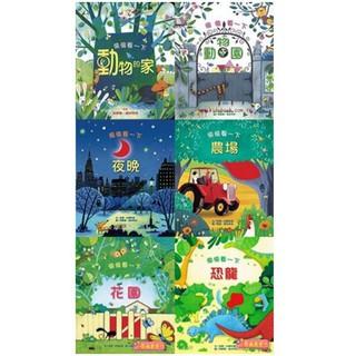台灣麥克_偷偷看一下動物園/ 動物的家/ 夜晚 臺北市