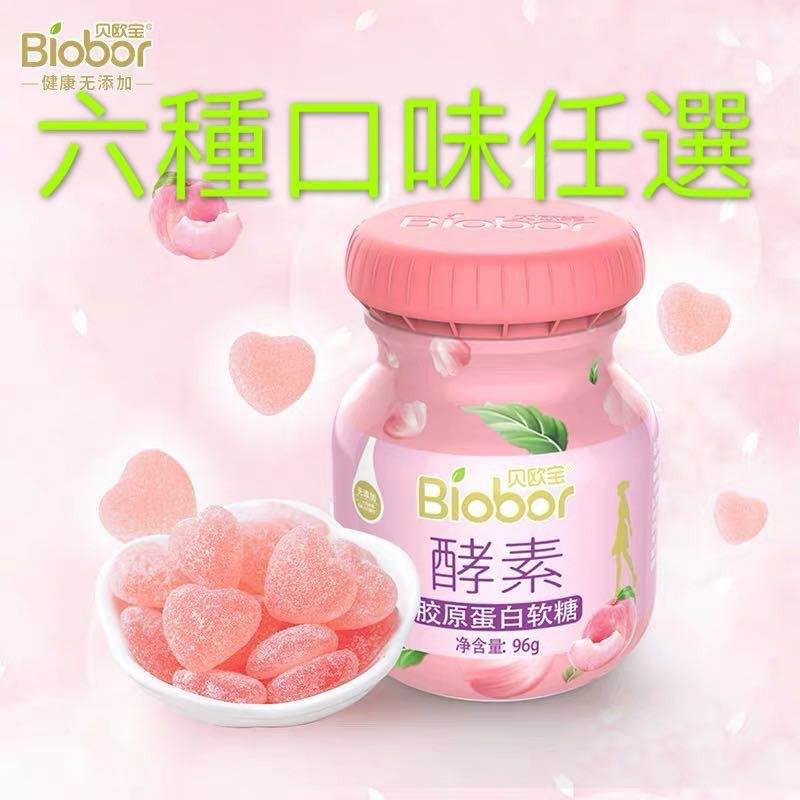 台灣現貨正品 貝歐寶Biobor酵素膠原蛋白軟糖維生素C軟糖QQ橡皮糖96克/瓶