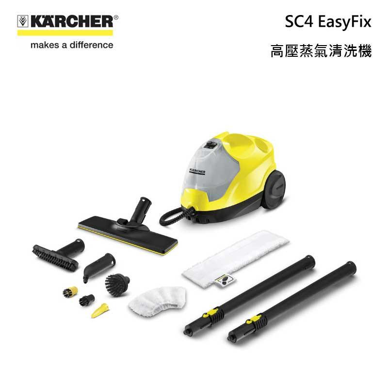 Karcher 凱馳 SC4 EasyFix 家用蒸汽清洗機 福利品