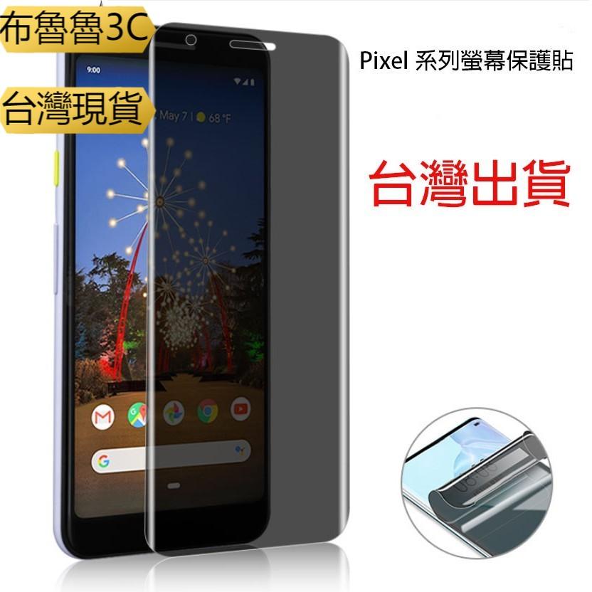 布魯 保護貼 水凝膜 Google Pixel 2、2XL、Pixel 3XL、Pixel3、3A、Pixel 4、