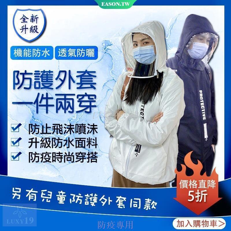 小白白  防護外套 防疫必備神器 防水防風加大面罩 防護夾克防護衣 透氣防塵防飛沫 防護面罩 防疫服 兒童外套