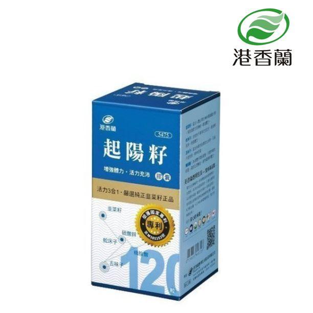 港香蘭 起陽籽膠囊 120 粒/盒 (實體簽約店面)【立赫藥局】