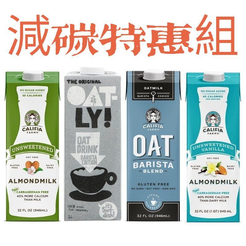 免運(特惠組)❗生銅低碳減醣❗alpro/Califia🔥無糖杏仁奶*純素植物奶