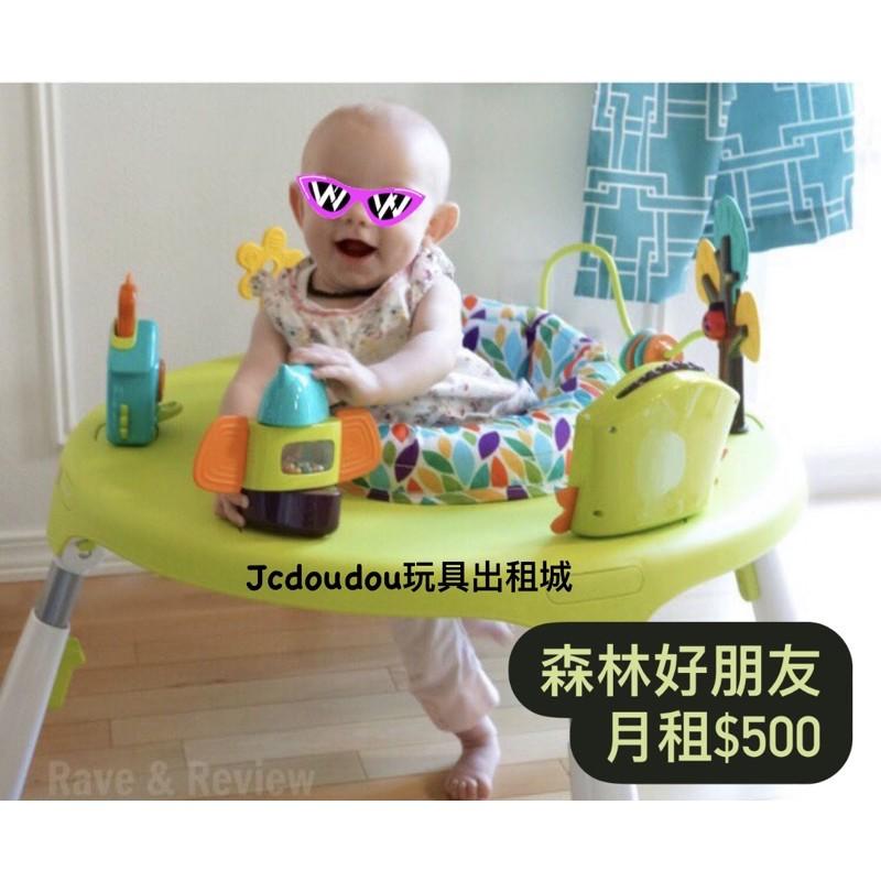 可10月租🌟玩具出租城🌟ORIBEL新加坡森林好朋友成長型遊戲桌Jcdoudou