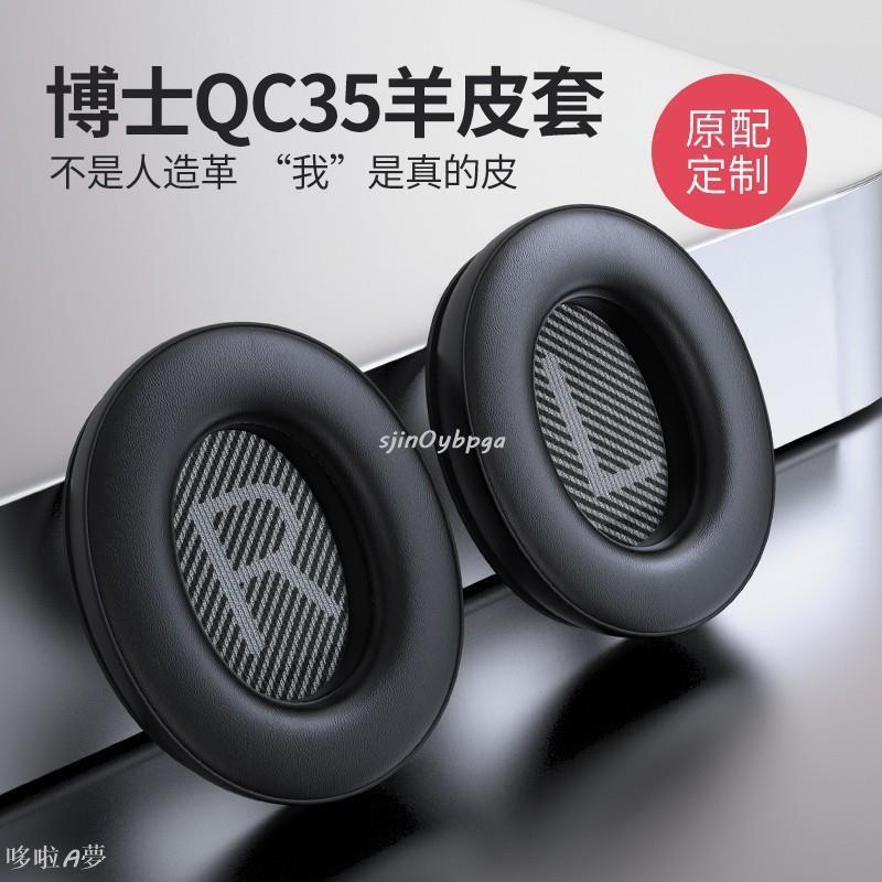 ❣☬博士QC35耳機套bose耳罩QC25耳套QC15頭戴式耳棉ii降噪QC2二代海綿配件AE2一代改造替換-哆啦A夢