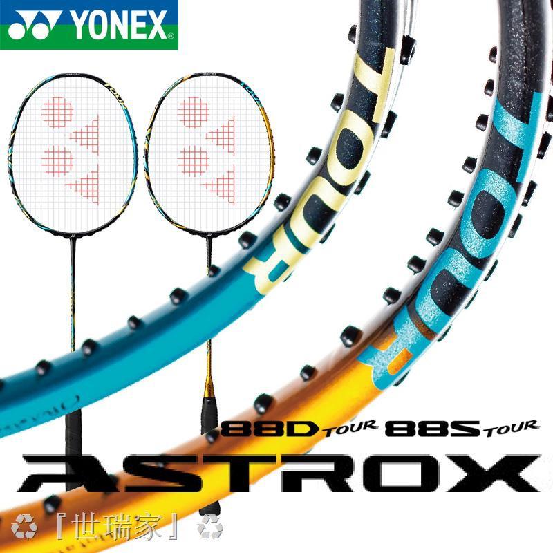 『免運』✐☋YONEX尤尼克斯羽毛球拍碳素進攻型雙打學生進階單拍天斧88D PRO