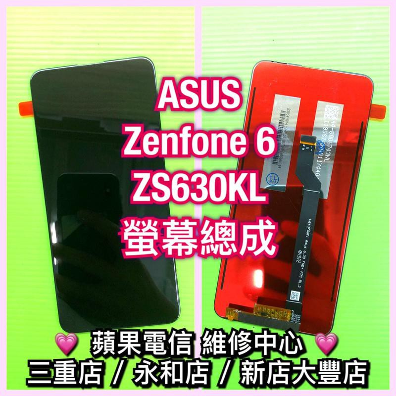 ASUS Zenfone 6 ZS630KL 液晶螢幕總成 LCD 現場維修 Zenfone6