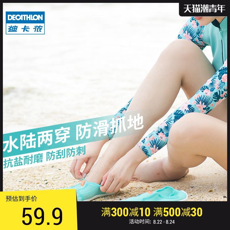 迪卡儂沙灘涉水鞋涼鞋女成人兒童戶外溯溪潛水鞋快干沙灘襪SUBEA