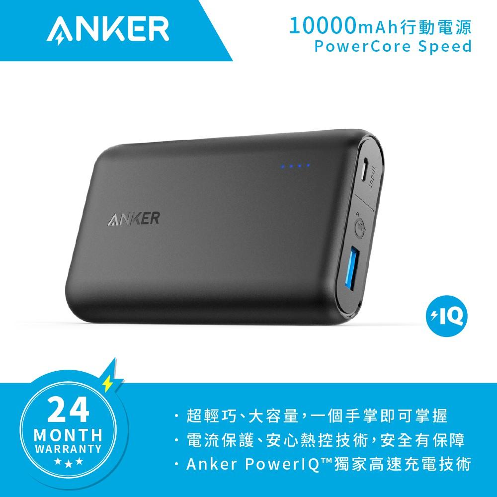 Anker PowerCore Speed 行動電源 10000 mAh (黑) A1266 black【群光公司貨】