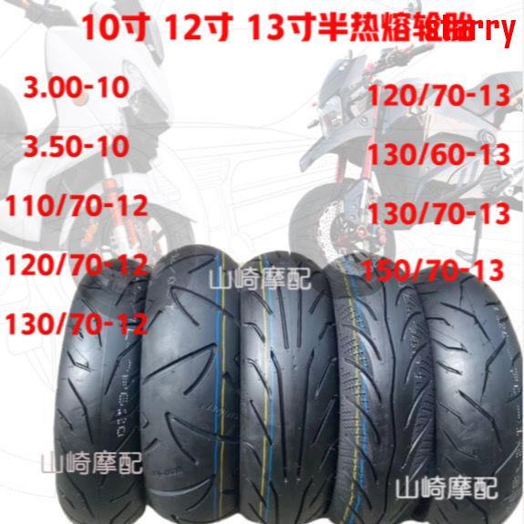 -12-13寸半熱熔輪胎電摩踏板車輪胎 110/120/130/60/70-12-13真空starry